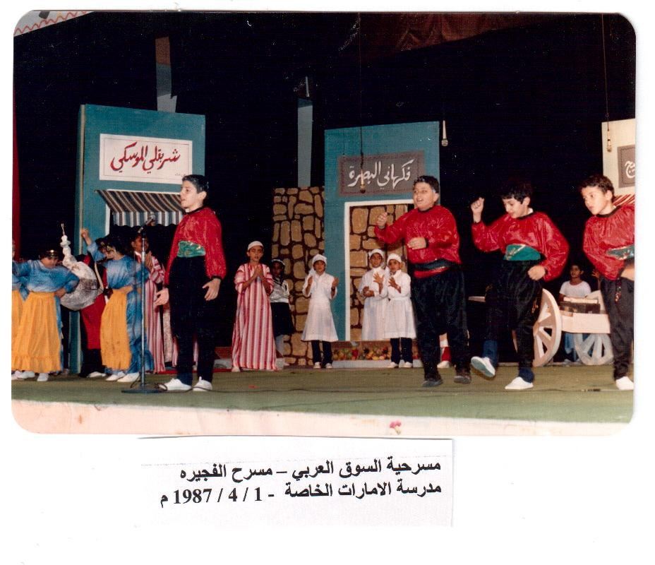 Photos from National Theater in Fujairah in the 1980's